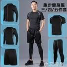 跑步套裝男速干春秋季夜跑晨跑健身房運動服秋冬籃球訓練緊身衣服 小艾新品