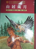 【書寶二手書T2/兒童文學_KMJ】山居歲月_珍‧克雷賀德‧喬治