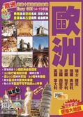 (二手書)遨遊十國省錢品味遊Easy GO!:歐洲