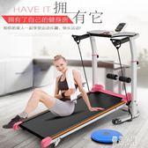 健身器材家用款迷你機械跑步機小型走步機靜音折疊加長簡易 Ic285【優品良鋪】