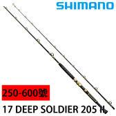 漁拓釣具 SHIMANO 17 DEEP SOLDIER 205 II (250-600號船釣竿)