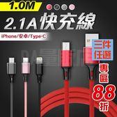2.1A 充電線 快充線 iphone/Type-c/Micro安卓 手機 鋁合金 傳輸線 編織防斷 4色可選