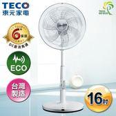 *買大送小- USB充電彩燈隨身風扇(隨機)*【TECO東元】 16吋DC微電腦ECO智慧溫控立扇 TE-XA1683BRD