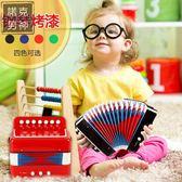 兒童手風琴音樂玩具早教益智迷你樂器玩具寶寶早教男女孩生日交換禮物【父親節禮物】