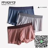 3條裝 男士平角內褲男四角褲冰絲無痕透氣款平角褲【海闊天空】