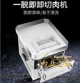切肉機商用台式不銹鋼大功率多功能切片切絲切末切丁切菜機(220V)xw 交換禮物