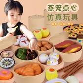 兒童過家家廚房玩具中西餐84件套早餐蒸籠小籠包套裝女孩仿真食物[快速出貨]