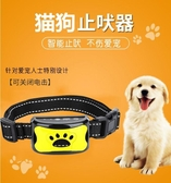 狗狗止吠器寵物自動防叫器防止狗叫電擊項圈訓狗小型犬 『優尚良品』