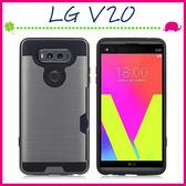 LG V20 H990d 5.7吋 新款 戰神背蓋 拉絲紋手機殼 可插卡手機套 防摔保護套 二合一外殼 雙層保護殼