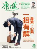 康健雜誌 12月號/2018 第241期