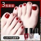 魔尖指甲油套裝可撕拉網紅款女持久顯白夏天腳趾 618購物節
