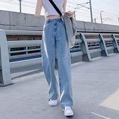 淺色牛仔褲女2021春裝新款直筒寬鬆高腰顯瘦卷邊小個子拖地寬管褲 618特惠