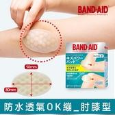 Band-Aid水凝膠防水透氣繃(滅菌)肘膝型3入 【康是美】