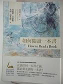 【書寶二手書T3/文學_EMR】如何閱讀一本書_莫提默‧艾德勒