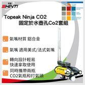 Topeak Ninja CO2 固定於水壺孔Co2套組