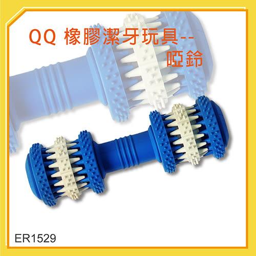 【力奇】QQ 橡膠潔牙玩具-啞鈴(ER1529)  可超取(I001D37)