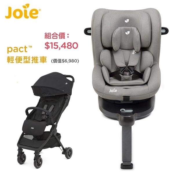 【組合價】Joie 奇哥 i-Spin360 isofix 0-4歲汽座(灰) + pact 輕便型推車(黑)