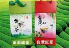 【東西商店】台灣茗茶---茉莉綠茶+台灣...