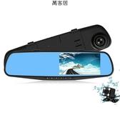 新款行車記錄儀雙鏡頭電子狗測速24小時監控高清夜視全景倒車影像 萬客居
