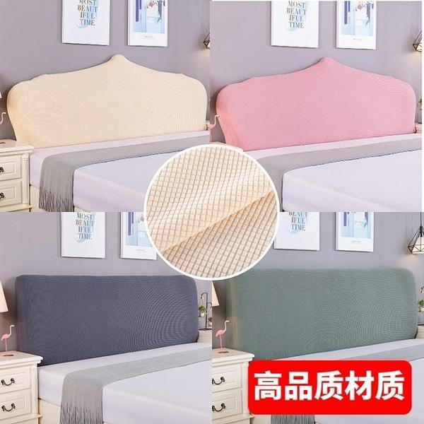 全包床頭套罩萬能蓋布異形弧形床頭靠背保護套歐式防塵罩簡約現代 一木良品