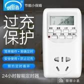 定時器開關插座家用電動電瓶自車行車防過充自動斷電 【快速出貨】