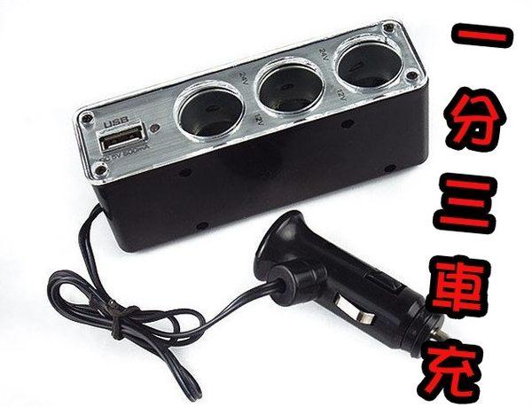 汽車一分三點煙器 一對三 12V帶USB 車載電源分配器 點煙器 擴充座三孔+ USB電源轉換110C