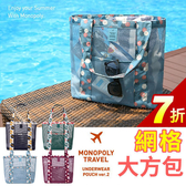 手提大方包韓國網格大容量多層收納輕便大方包手提包側背包沙灘包媽媽包【AN SHOP 】