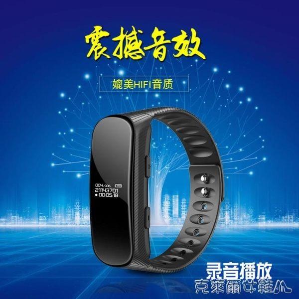 現貨錄音手環 高清手環手錶專業錄音筆男女MP3播放器微型遠距取證降噪JNN S6 克萊爾10-16