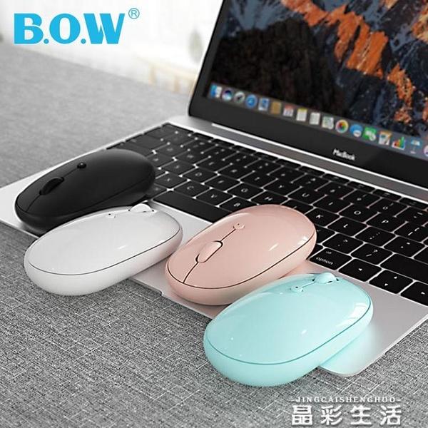 無線滑鼠BOW航世 三模滑鼠靜音可愛男女生可充電式適用于ipad平板藍芽 晶彩