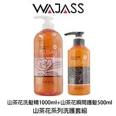 WAJASS威傑士 S5山茶花洗髮精1000ml +R1山茶花瞬間護髮500ml 洗護套組