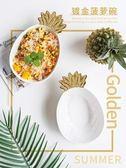 餐具首飾盤擺拍餐具鍍金陶瓷碗盤【極簡生活館】