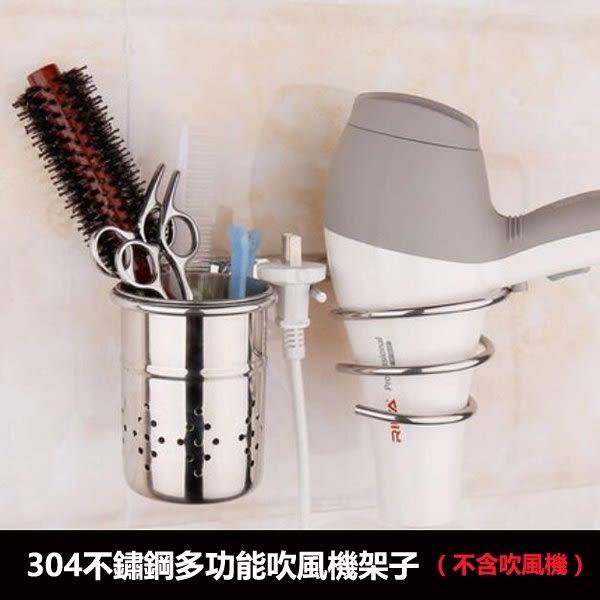 不銹鋼多功能吹風機架子電吹風架衛生間浴室置物架壁掛多功能收納好幫手
