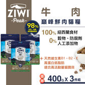 【SofyDOG】ZiwiPeak巔峰 98%鮮肉貓糧-牛肉(400g) 3件組