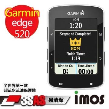TWMSP★按讚送好禮★iMOS Garmin edge 520 3SAS 防潑水 防指紋 疏油疏水 螢幕保護貼