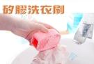 手握式糖果色矽膠洗衣刷 家務清潔 搓衣板...