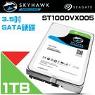 高雄/台南/屏東監視器 Seagate希捷SkyHawk監控鷹(ST1000VX005) 1TB 3.5吋監控系統硬碟