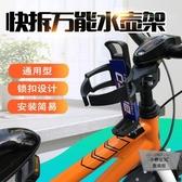 水壺架自行車山地車單車推車水杯架自行車配件【小檸檬3C】