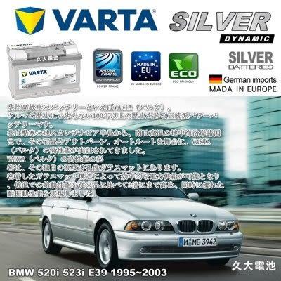 ✚久大電池❚ 德國進口 VARTA E38 74Ah 寶馬 BMW 520i 523i E39 1995~2003
