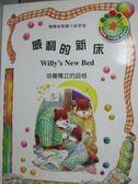 【書寶二手書T3/兒童文學_JDV】威利的新床_張哲銘著