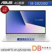 ASUS UX534FTC-0122S10210U 15.6吋 i5-10210U 4G獨顯 FHD 冰柱銀筆電(6期0利率)-送無線滑鼠