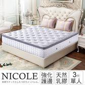尼可 透氣排濕乳膠三線獨立筒床墊-單人3x6.2尺