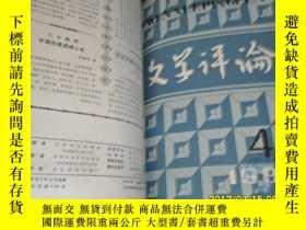 二手書博民逛書店罕見文學評論(1986年1-6期全年合訂本)Y3220 出版19