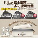 【Fujitek富士電通】多功能燒烤盤(...