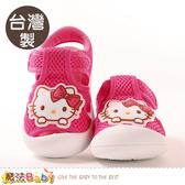 女童鞋 台灣製Hello kitty正版護趾防撞透氣涼鞋 魔法Baby
