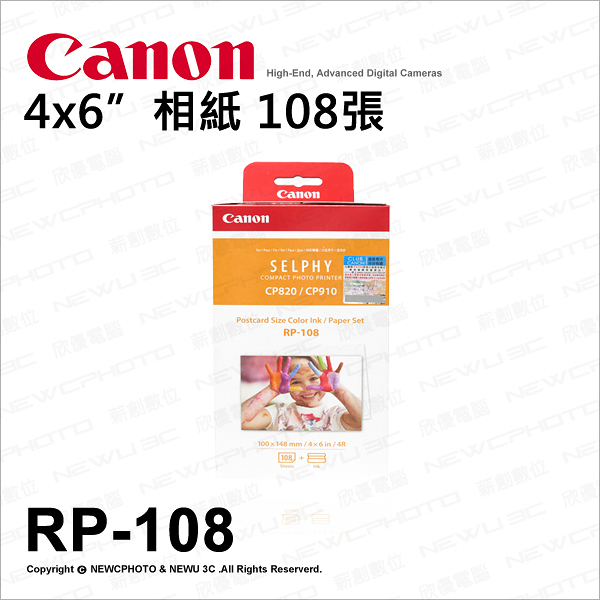 ★需先詢問商品庫存★Canon SELPHY RP-108 RP108 4x6 相片紙+色帶 108張 明信片尺寸★可刷卡★薪創