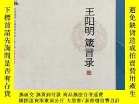 二手書博民逛書店罕見王陽明箴言錄Y208653 (明)王陽明 中國畫報出版社 出
