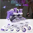 紫色閃光溜冰鞋成人女生旱冰鞋中大童直排輪滑鞋兒童成年男 YJT【快速出貨】