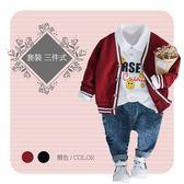 童裝 套裝 三件式 棉質 男童長袖上衣+外套+長褲 寶貝童衣