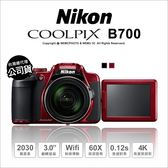 Nikon 尼康 COOLPIX B700 數位相機 公司貨 ★32G副電+24期★ 60X變焦 4K錄影 薪創數位