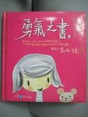 【書寶二手書T4/勵志_OQB】勇氣之書_凱西‧陳